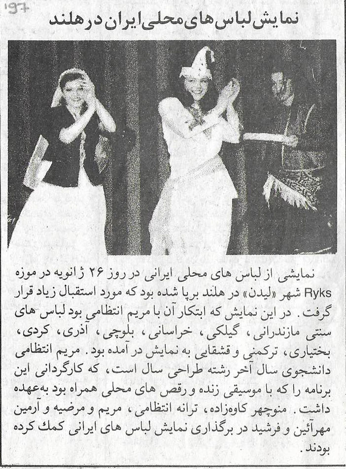 Kayhan Newspaper England 1997, 2 - News & Press - Historic Persian Fashion Design & Research