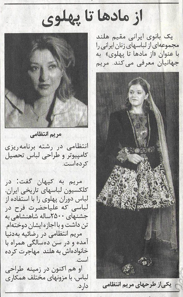 Kayhan Newspaper England 2005 - News & Press - Historic Persian Fashion Design & Research