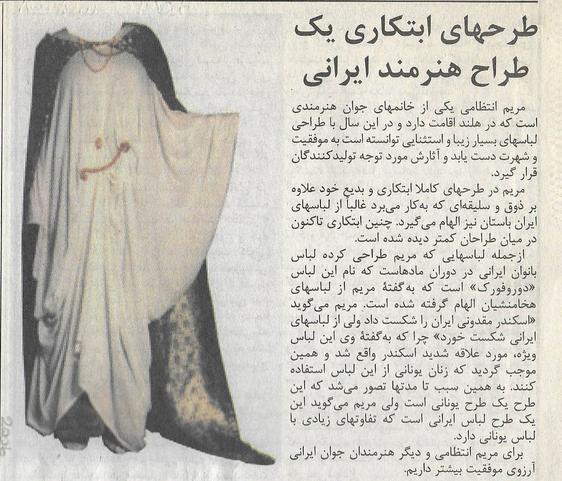 Kayhan Newspaper England 2006 - News & Press - Historic Persian Fashion Design & Research