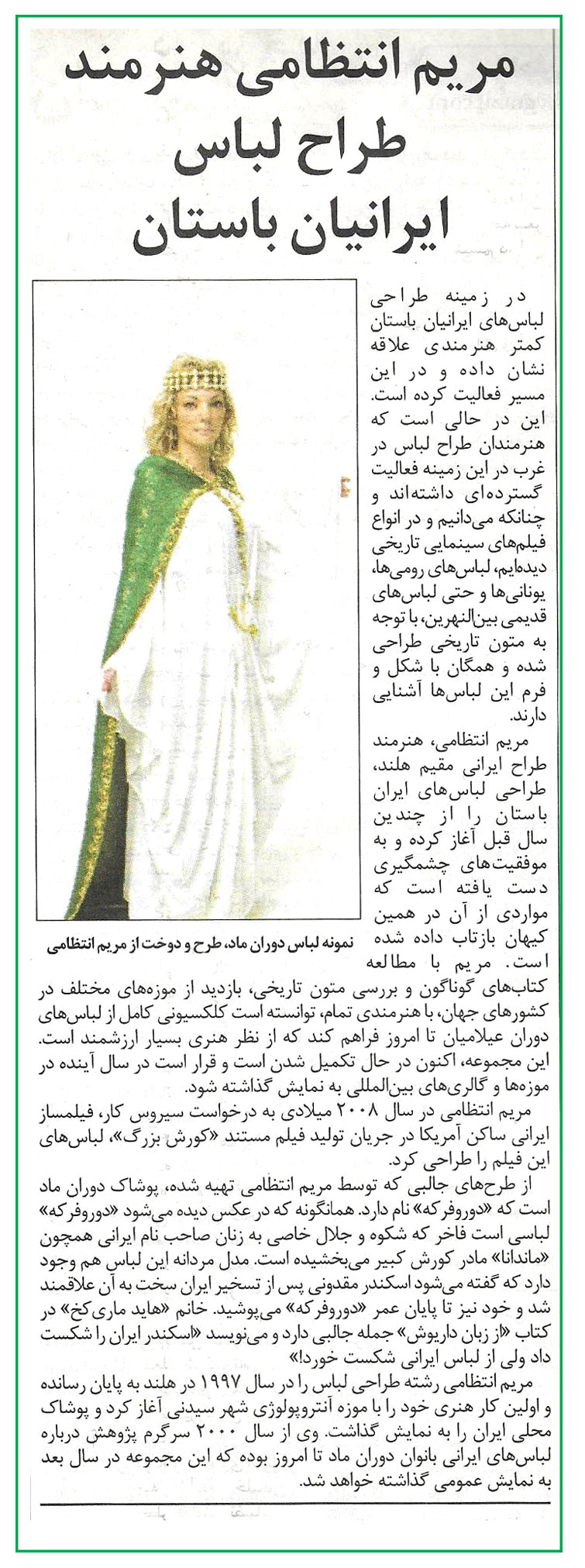 Kayhan Newspaper England 2010 - News & Press - Historic Persian Fashion Design & Research