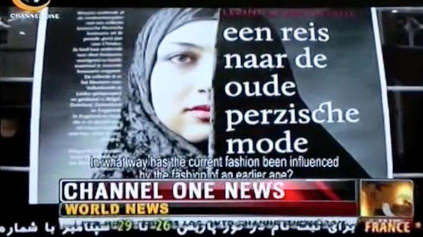 Historische Perzische Kleding Ontwerp, Mary Entez: Channel One News 30-05-2014